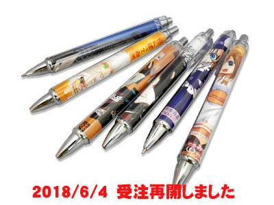 ボールペン サンプル1