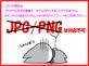 アクリルキーホルダー(プチハメパチ)-ハート型 サンプル5