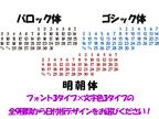 アクリル卓上カレンダー サンプル5