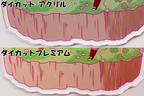 ダイカットプレミアム-アクリル(透明) サンプル3